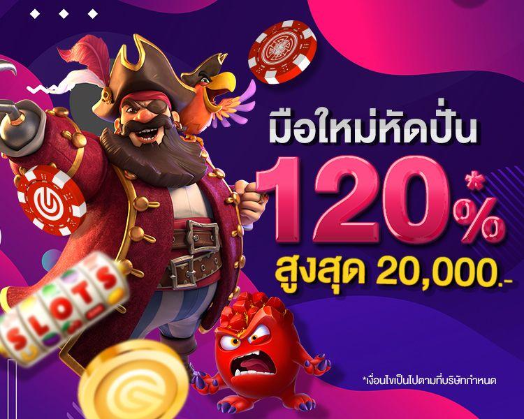 Promotion120 m